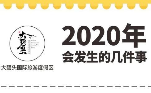 2020年,大碧头国际旅游度假区带你开启新旅程!