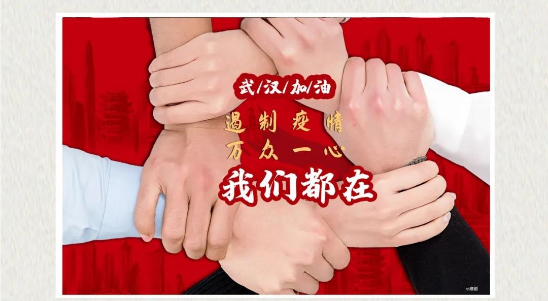 """齐心协力,共同战""""疫"""",亚博体育app欧冠买球集团爱心捐赠支援湖北十堰!"""